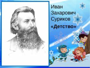Иван Захарович Суриков «Детство»