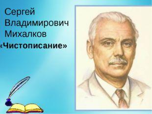 Сергей ВладимировичМихалков «Чистописание»