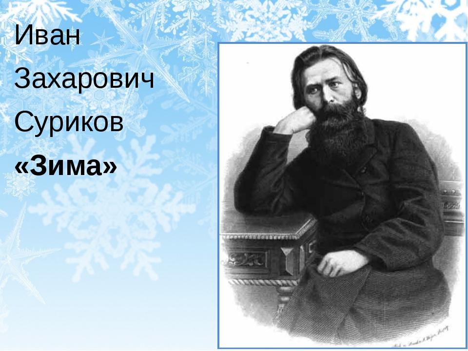 Иван Захарович Суриков «Зима»