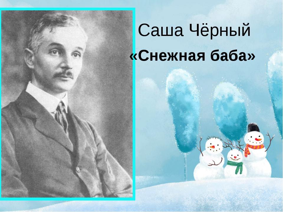 Саша Чёрный «Снежная баба»