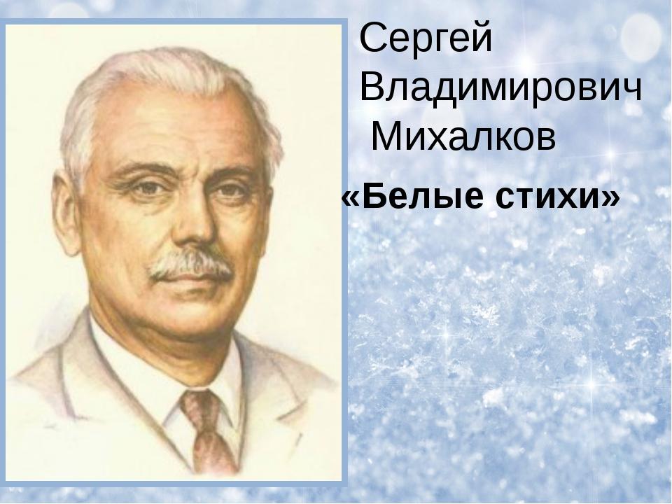 Сергей ВладимировичМихалков «Белые стихи»