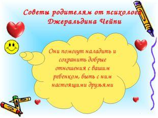 Советы родителям от психолога Джеральдина Чейпи Они помогут наладить и сохран