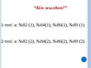 """""""Кім жылдам?"""" 1-топқа: №82 (1), №84(1), №86(1), №89 (1) 2-топқа: №82 (2), №8"""