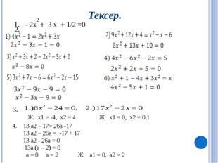 - 2х + 3 х + 1/2 =0 2 3. Ж: х1 = -4, х2 = 4 Ж: х1 = 0, х2 = 0,1 4. 13 a2 – 1