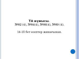Үй жұмысы. №82 (4), №84(4), №86(4), №89 (4). 14-15 бет есептер жинағынан.