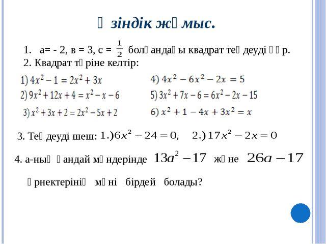 Өзіндік жұмыс. а= - 2, в = 3, с = болғандағы квадрат теңдеуді құр. 2. Квадра...