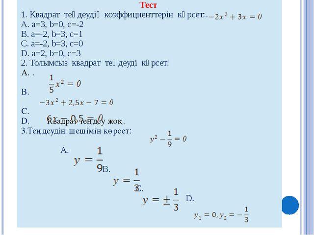 Тест 1.Квадраттеңдеудің коэффициенттерін көрсет:. А. а=3, b=0, c=-2 B. a=-2,...