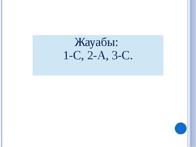 Жауабы: 1-C, 2-A, 3-C.
