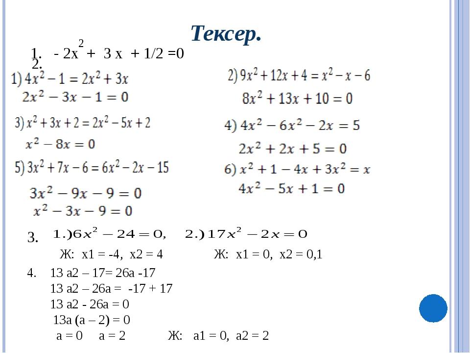 - 2х + 3 х + 1/2 =0 2 3. Ж: х1 = -4, х2 = 4 Ж: х1 = 0, х2 = 0,1 4. 13 a2 – 1...