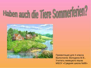 Презентация для 4 класса Выполнила: Володина М.В., Учитель немецкого языка МБ