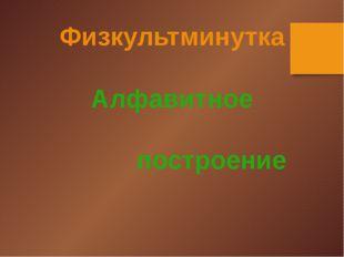 Физкультминутка Алфавитное построение