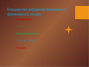 Большинство алфавитов произошли от финикийского письма Финикийский Греческий