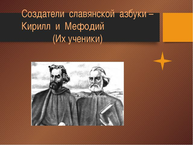 Создатели славянской азбуки – Кирилл и Мефодий (Их ученики)