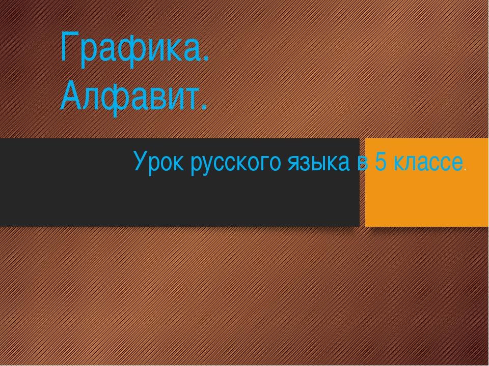 Графика. Алфавит. Урок русского языка в 5 классе.