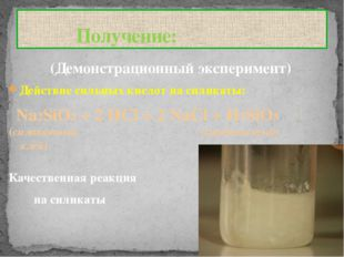 Действие сильных кислот на силикаты: Качественная реакция на силикаты Получен