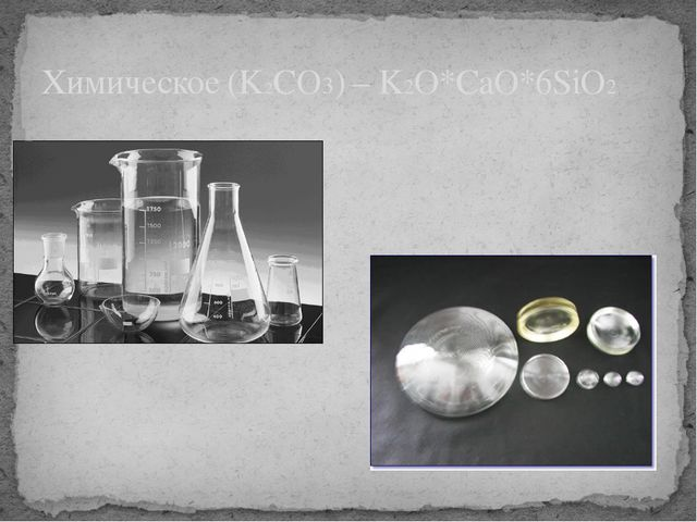 Химическое (K2CO3) – K2O*CaO*6SiO2