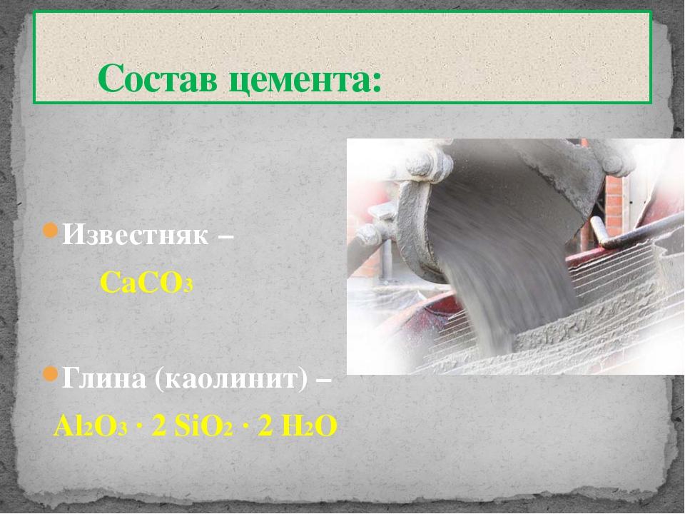 Известняк – CaCO3 Глина (каолинит) – Al2O3 ∙ 2 SiO2 ∙ 2 H2O Состав цемента: