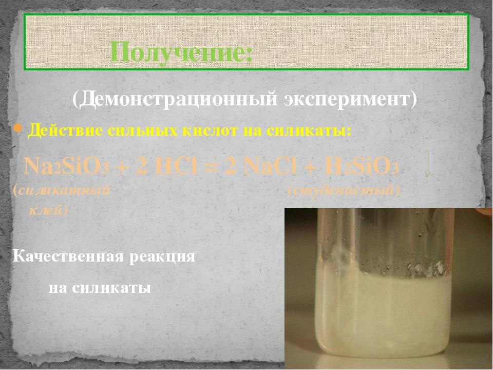 Действие сильных кислот на силикаты: Качественная реакция на силикаты Получен...