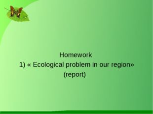 Homework 1) « Ecological problem in our region» (report)