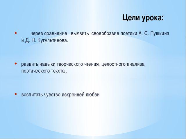 через сравнение выявить своеобразие поэтики А. С. Пушкина и Д. Н. Кугультино...