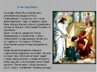Первое чудо Иисуса Однажды Иисус был приглашен с учениками на свадьбу в Кану