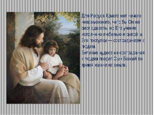 Для Иисуса Христа нет ничего невозможного, чего бы Он не смог сделать, но Его