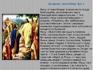Двенадцать учеников Иисуса Христа Иисус оставил Назарет и поселился в городе