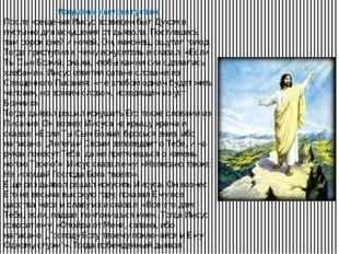 Искушение Иисуса в пустыне После крещения Иисус возведен был Духом в пустыню