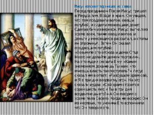 Иисус изгоняет торговцев из храма Перед праздником Пасхи Иисус пришел в Иерус