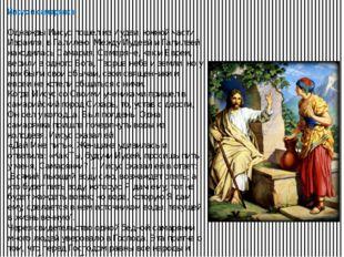 Иисус и самарянка Однажды Иисус пошел из Иудеи, южной части Израиля, в Галиле