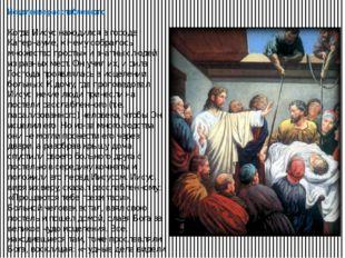Исцеление расслабленного Когда Иисус находился в городе Капернауме, к Нему со