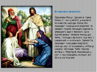 Воскрешение сына вдовы Однажды Иисус пришел в город Наин. С Ним шли Его учени