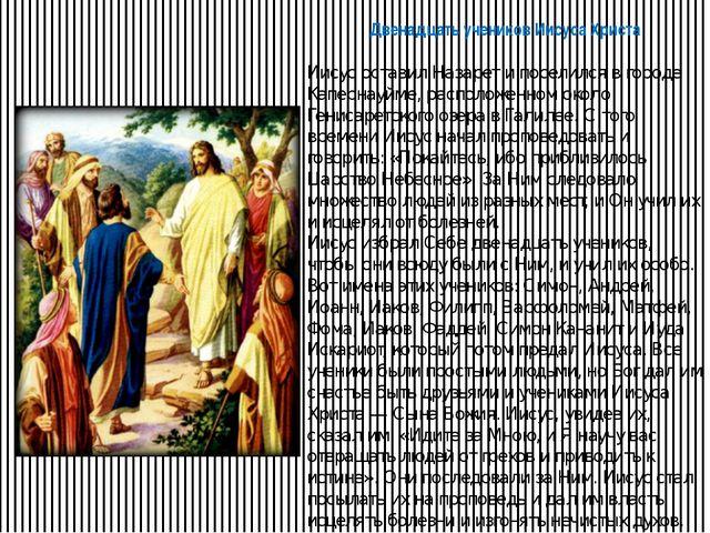 Двенадцать учеников Иисуса Христа Иисус оставил Назарет и поселился в городе...