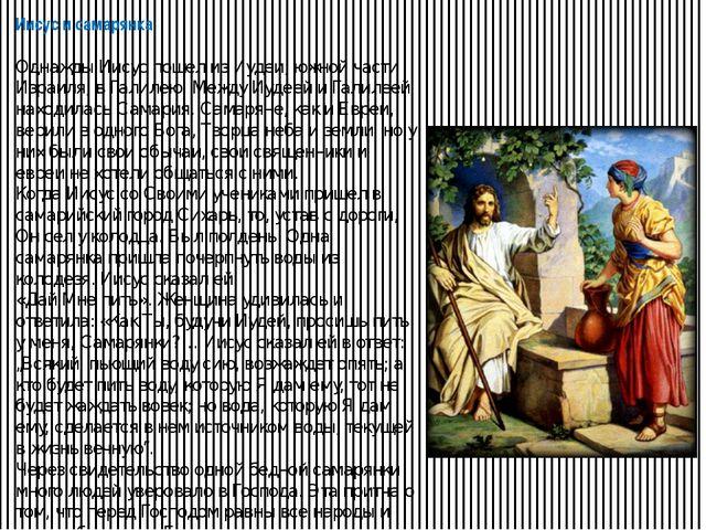 Иисус и самарянка Однажды Иисус пошел из Иудеи, южной части Израиля, в Галиле...