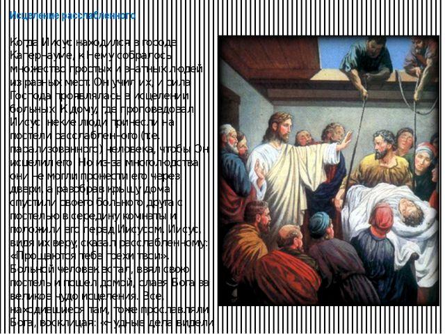 Исцеление расслабленного Когда Иисус находился в городе Капернауме, к Нему со...