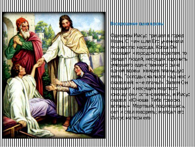 Воскрешение сына вдовы Однажды Иисус пришел в город Наин. С Ним шли Его учени...