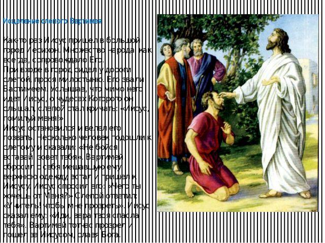 Исцеление слепого Вартимея Как-то раз Иисус пришел в большой город Иерихон....