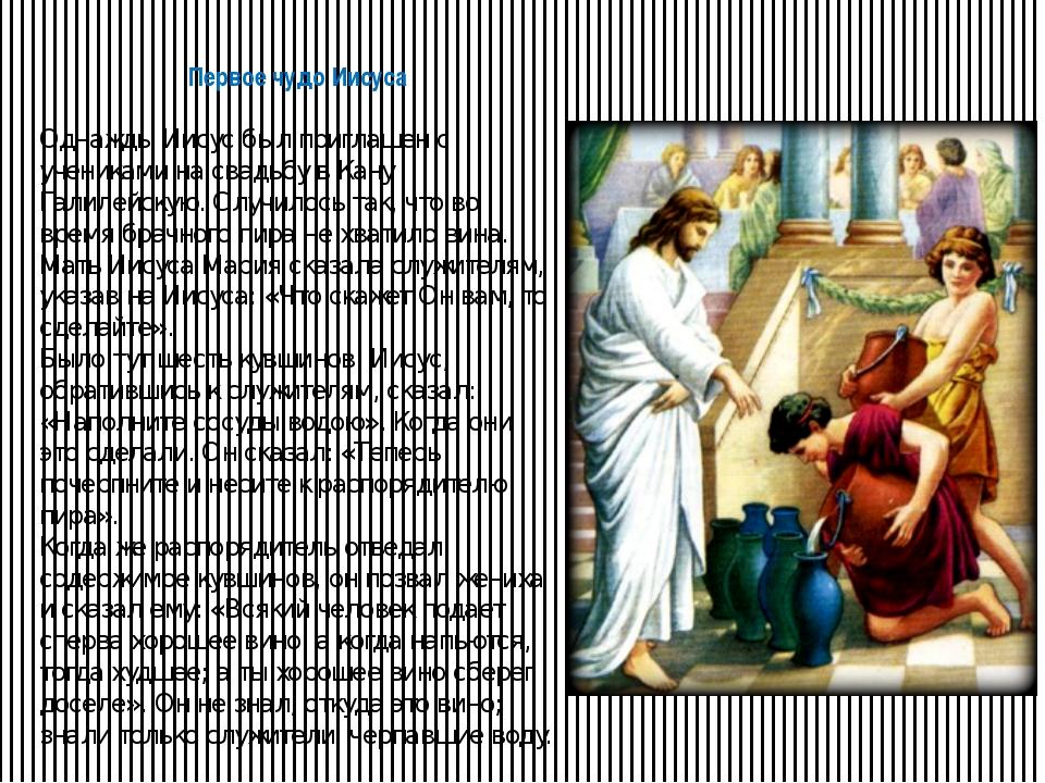 Первое чудо Иисуса Однажды Иисус был приглашен с учениками на свадьбу в Кану...