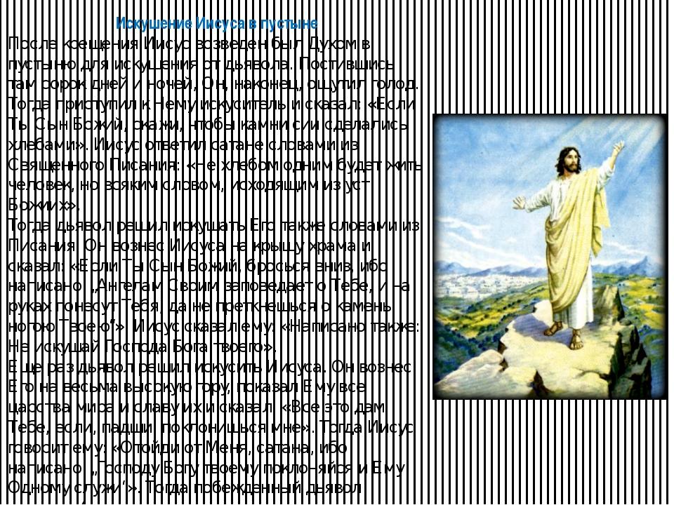 Искушение Иисуса в пустыне После крещения Иисус возведен был Духом в пустыню...
