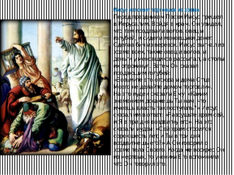 Иисус изгоняет торговцев из храма Перед праздником Пасхи Иисус пришел в Иерус...