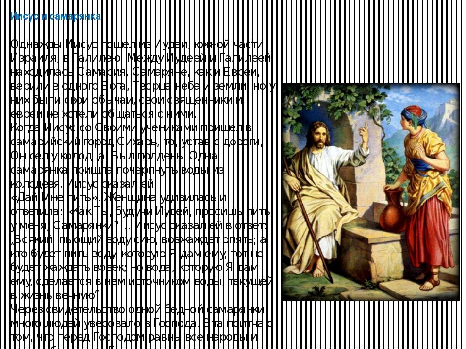 Картинка и описание по библии