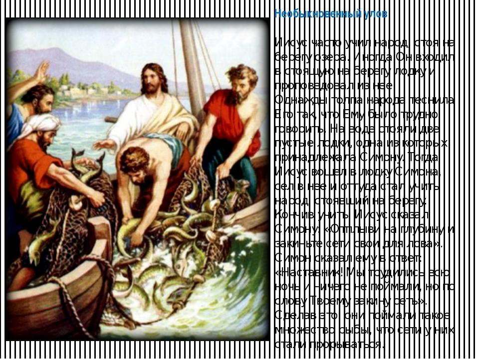 Необыкновенный улов Иисус часто учил народ, стоя на берегу озера. Иногда Он в...