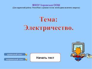 Начать тест МКОУ Боровская ООШ (Для корректной работы PowerPoint в режиме тес