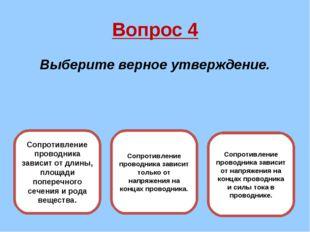 Вопрос 4 Выберите верное утверждение. Сопротивление проводника зависит от дли