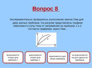 Вопрос 8 Экспериментально проверялось выполнение закона Ома для двух разных п
