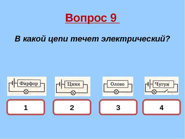 Вопрос 9 В какой цепи течет электрический? 2 1 4 3