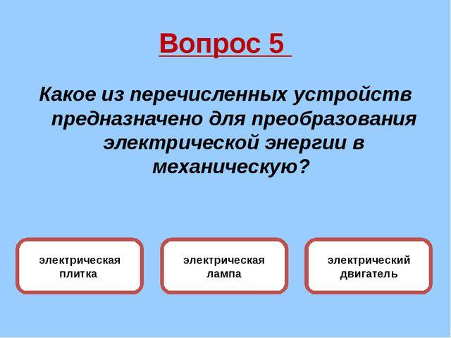 Вопрос 5 Какое из перечисленных устройств предназначено для преобразования эл...