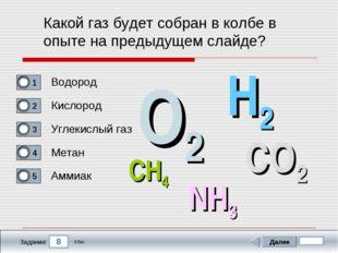 8 Задание Какой газ будет собран в колбе в опыте на предыдущем слайде? Водоро