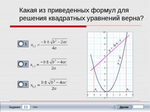 11 Задание Какая из приведенных формул для решения квадратных уравнений верна