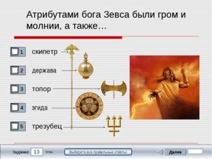 13 Задание Выберите все правильные ответы! Атрибутами бога Зевса были гром и